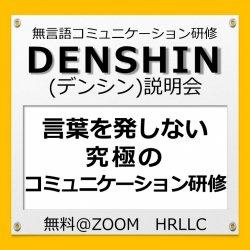 言葉を発しない?コミュニケーション研修?? 無言語コミュニケーション研修「DENSHIN」(デンシン)体験セミナー!!