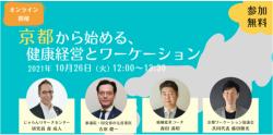 株式会社ミライズ創研