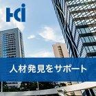 【7月・東京開催】10分の適性検査で本質を見抜く ~人物重視の採用現場で圧倒的高評価の「HCi‐AS」
