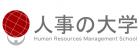 人事制度構築コンサルティングサービス_画像