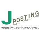 株式会社ジャパンジョブポスティングサービス