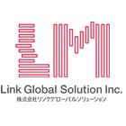 株式会社リンクグローバルソリューション