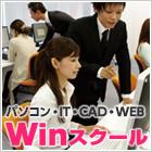 全国60校のWinスクールの法人向け研修サービス (Excel、Java、C言語、AutoCAD、CATIAなど。助成金利用にも対応!)