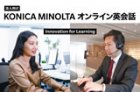 コニカミノルタが提供する 「グローバルに通用するビジネス英会話力育成ツール」