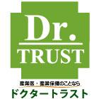 産業医・保健師によるトータルサポートサービス