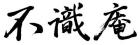 【役員がご登壇!出光昭和シェル、富士フイルム、三菱UFJ信託銀行】 ~経営人材育成のリベラルアーツ研修をどのように行えばよいのか~
