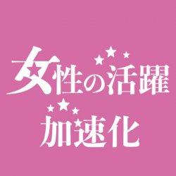 株式会社パソナ(令和3年度 東京都 女性の活躍推進加速化事業)
