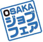 【11月20日(火)】「プレミアムジョブフェスタ」参加企業募集