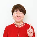 成澤 紀美